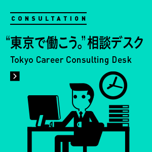 CONSULTATION 東京就職相談デスク Career in Tokyo Consulting Desk