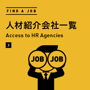 FIND A JOB 人材紹介機関一覧 ACCESS TO HR Agencies