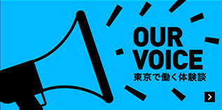 OUR VOICE 東京で働く体験談