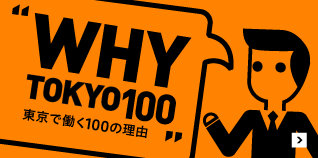 WHY TOKYO 100 東京で働く100の理由