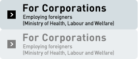 For Corporations Employing foreigners (Ministry of Health, Labour and Welfare)